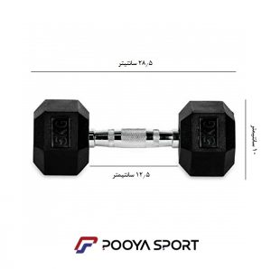 Pooya Dumbbell 5 Kg Pack Of 2